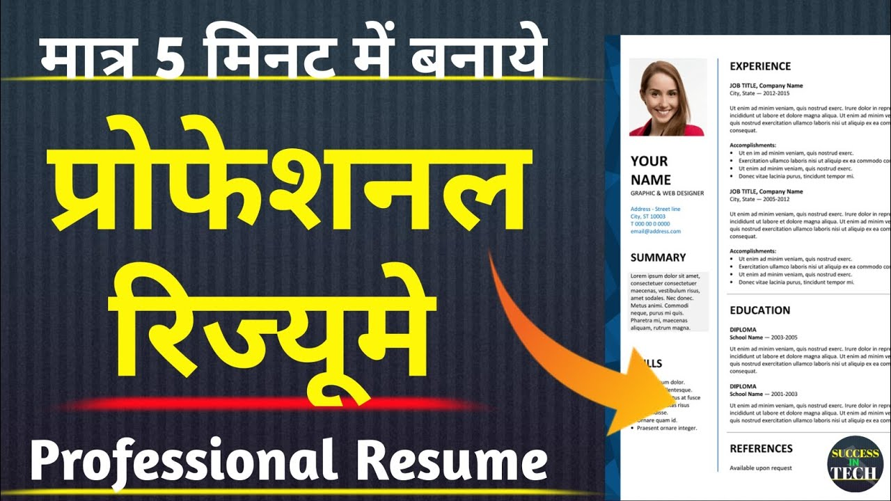 make professional resume in just 5 minutes