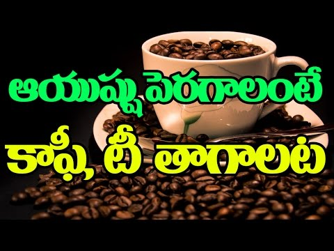 Drinking Coffee And Tea Good or Bad for Health ? | Benefits of Coffee | Top Telugu TV