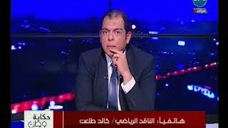 الناقد الرياضي خالد طلعت يكشف موعد عودة ابوتريكه لمصر وجدال ساخن حول انتمائه للارهابيه