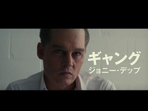 映画『ブラック・スキャンダル』予告編