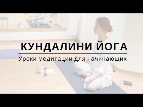 Кундалини Йога для начинающих - Уроки медитации   Akaal Yoga