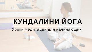 Кундалини Йога для начинающих - Уроки медитации | Akaal Yoga