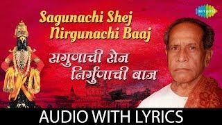 Sagunachi shej nirgunachi baaj with lyrics सगुणाची शेज निर्गुणाची बाज Pt Bhimsen Joshi