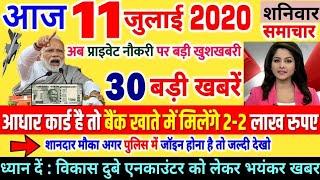 आज की सबसे बड़ी खबर ! Aaj ke mukhya samachaar! #today_breaking_news #11_July_2020 #China #dls_news