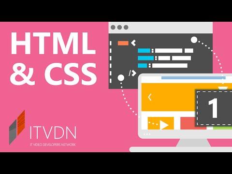 Видеокурс HTML &