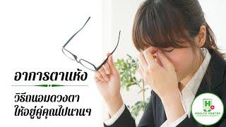 ตาแห้ง รักษาอย่างไร