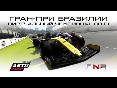 F1 2019 | ГРАН-ПРИ БРАЗИЛИИ | Виртуальный чемпионат ONBOARD ESPORTS