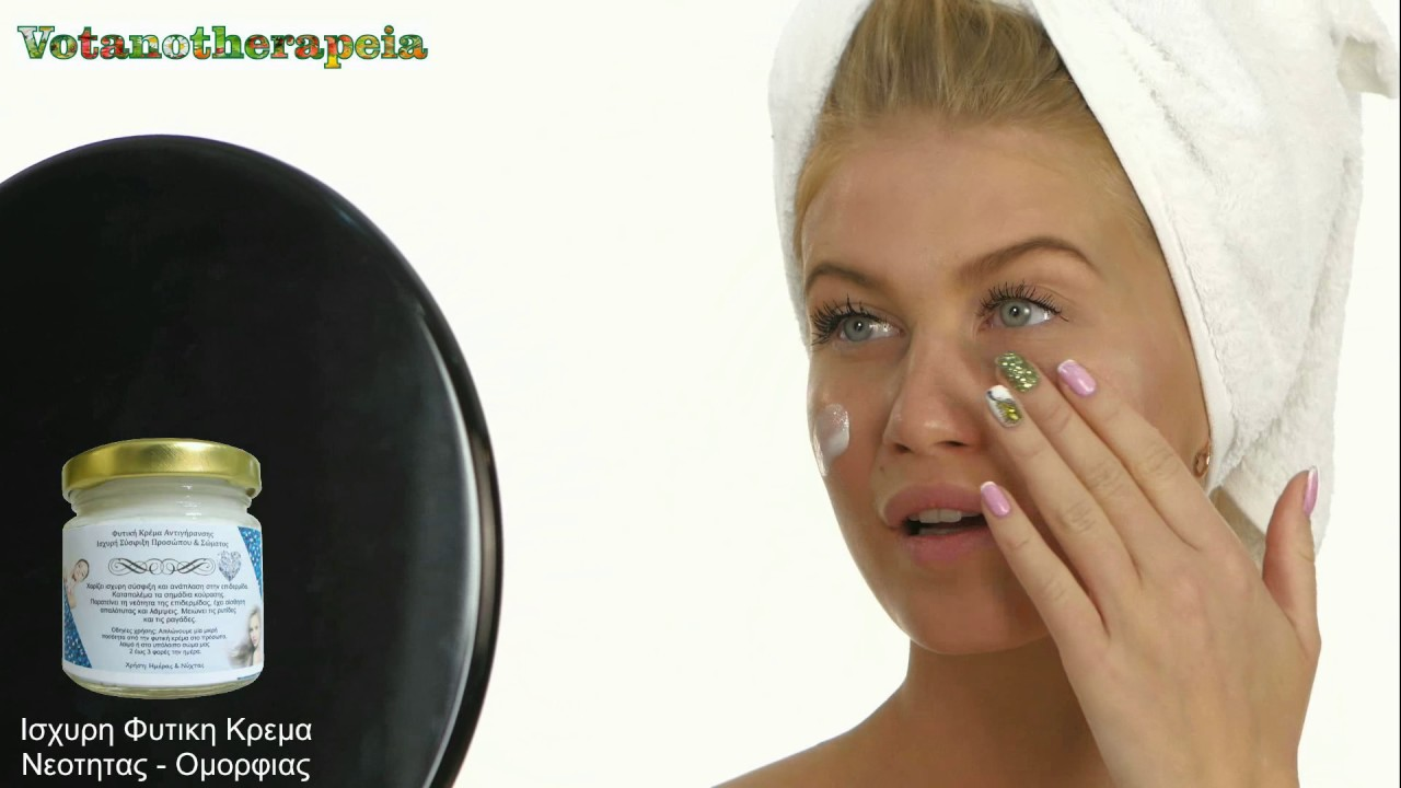 2f70807d4c Φυτική Κρέμα Νεότητας - Ομορφιάς - YouTube