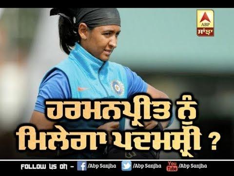 Harmanpreet Kaur ਨੂੰ ਮਿਲੇਗਾ Padma Shri ? | ABP SANJHA |