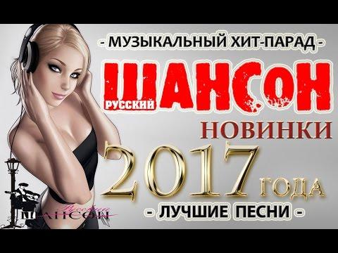 ШАНСОН НОВИНКИ -