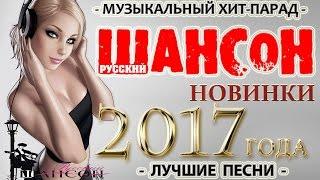 Download ШАНСОН НОВИНКИ - ЛУЧШИЕ НОВИНКИ ШАНСОНА 2017 года Mp3 and Videos