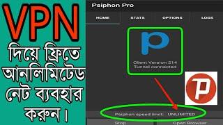 Psiphon Pro Mod Unlimited Speed Apk