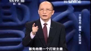 欢迎订阅《百家讲坛》官方频道☆ http://www.youtube.com/user/baijiajia...