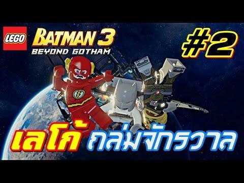 TGC | LEGO Batman 3 - Beyond Gotham#2 | เลโก้ ถล่มจักรวาล