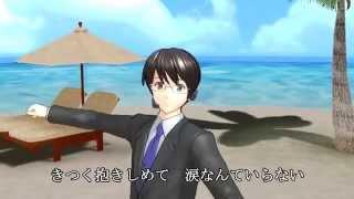 作詞・作曲:ryou 夏の渚の恋をイメージした曲です、よかったら聴いて下...