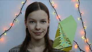 Открытка Елка Оригами