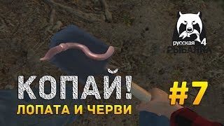 Русская Рыбалка 4: Прокачка с 1 по 20 уровень (доночник)