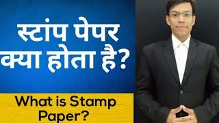 स्टाम्प पेपर क्या है?