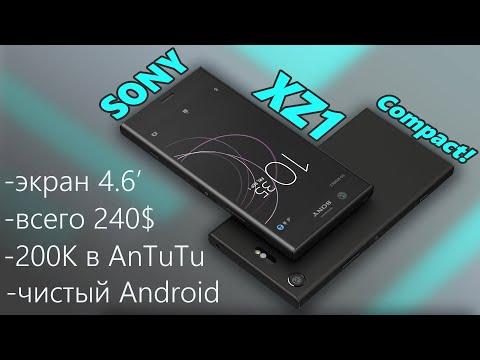 Sony Xperia XZ1 Compact | Лучший компактный смартфон