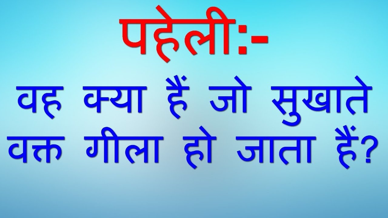 15 मजेदार पहेलियाँ   Paheliyan in hindi   Paheliyan in Hindi with Answers