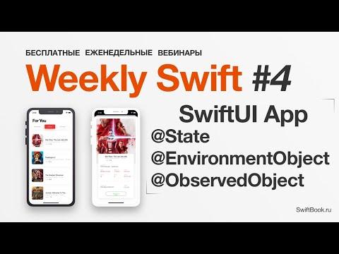 Пишем приложение на SwiftUI с Передачей Данных Между Контроллерами
