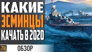КАКИЕ ЭСМИНЦЫ ЛУЧШЕ КАЧАТЬ ⚓ World of Warships
