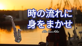 時の流れに身をまかせ/三木たかし(アルトサックス) thumbnail