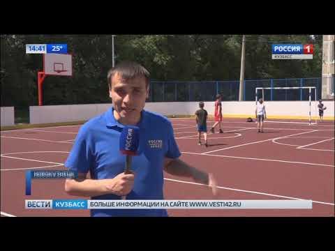 В Новокузнецке появились новые современные спортивные площадки