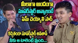 Mahesh babu superb reaction after school boy comments on his glamour | Friday Poster