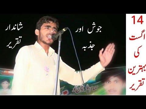 Best urdu speech at 14 August 2017 Hasool e Pakistan ke maqasid Hasan Mansha. Uploaded by H.S SANI