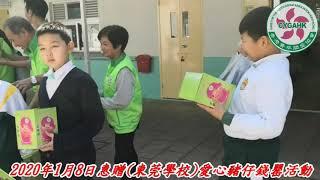 Publication Date: 2020-04-10 | Video Title: 香港青年關愛協會-惠贈上水東莞學校愛心豬仔錢罌活動 2020