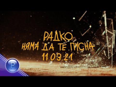 Радко Петков - Няма да те пусна (CDRip)
