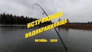 ИСТРИНСКОЕ водохранилище ОКТЯБРЬ 2020