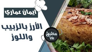 الأرز بالزبيب واللوز - ايمان عماري