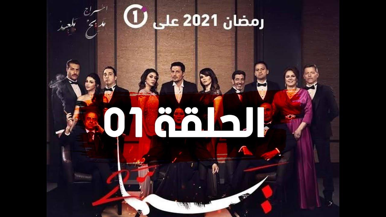 مسلسل يما 2 .. الحلقة الأولى..  حصريا على قناة الجزائرية وان ????????????????