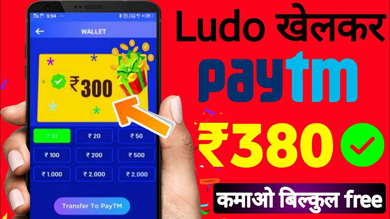 Play ludo earn cash