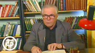 """Виктор Астафьев. """"Затеси"""". Цикл из 4-х передач (1986)"""