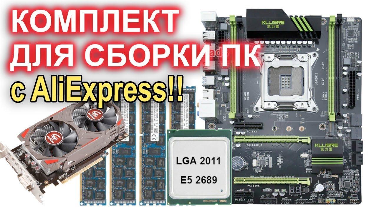 Готовый комплект для сборки ПК с AliExpress !!