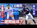 守備猿ジュンと『1日限定』コンビ結成?タケトラ&野球YouTuber向も参戦!!年末年始はイベント祭り!