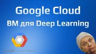 Google Cloud: Урок 2. VM для Deep Learning с предустановленными TensoFlow и CUDA.