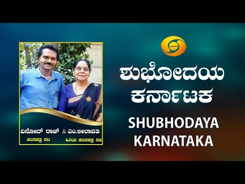 Dr. Leelavathi and Vinod Raj In Shubhodaya Karnataka | 08-03-2019 | DD Chandana