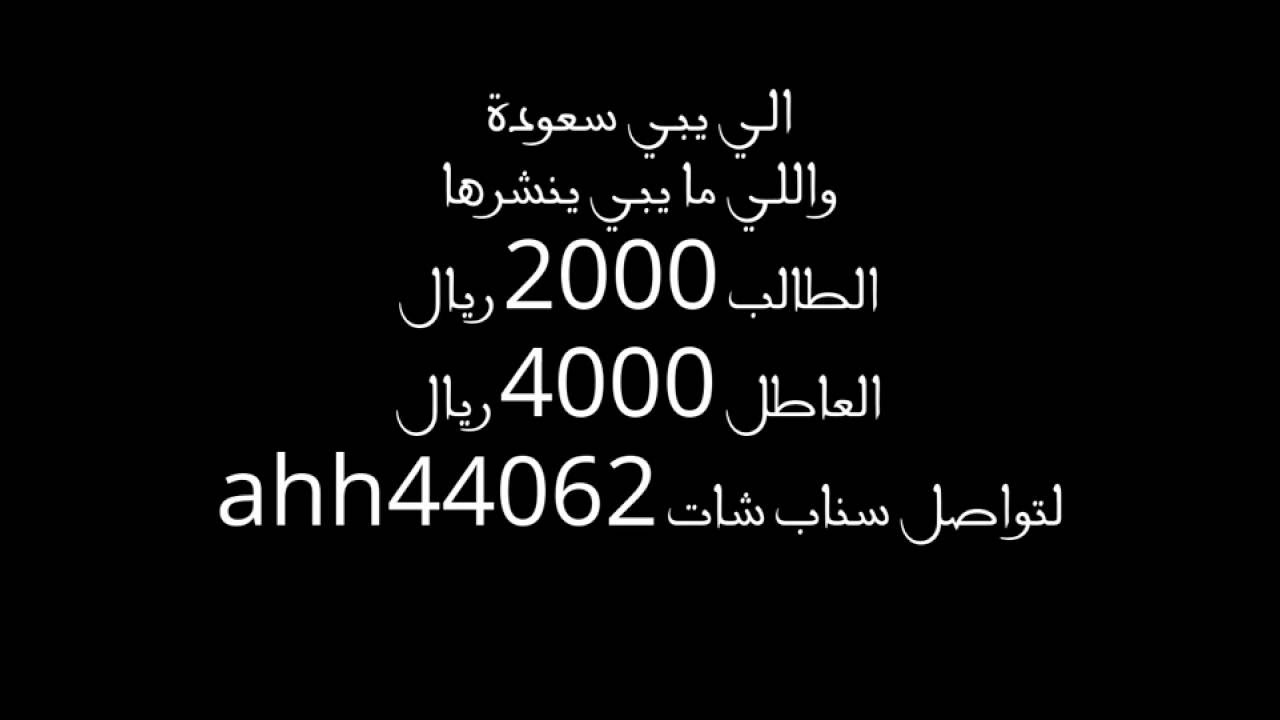 نظام سعودة الطالب 2000 والعاطل 4000 لتسجيل تابع المقطع Youtube