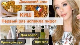 Готовим Дома Бесподобный французский пирог КИШ Незаменимый уход для рук тела волос