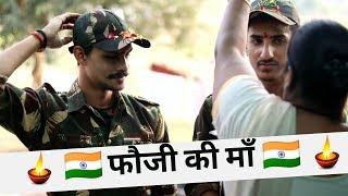 Fauji ki jindagi || दीवाली  || भाईदूज || Pulwama Attack ka Badla