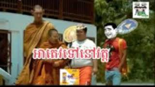 អាតេវទៅនៅវត្ត funnyvids funny video By The Troll Cambodia