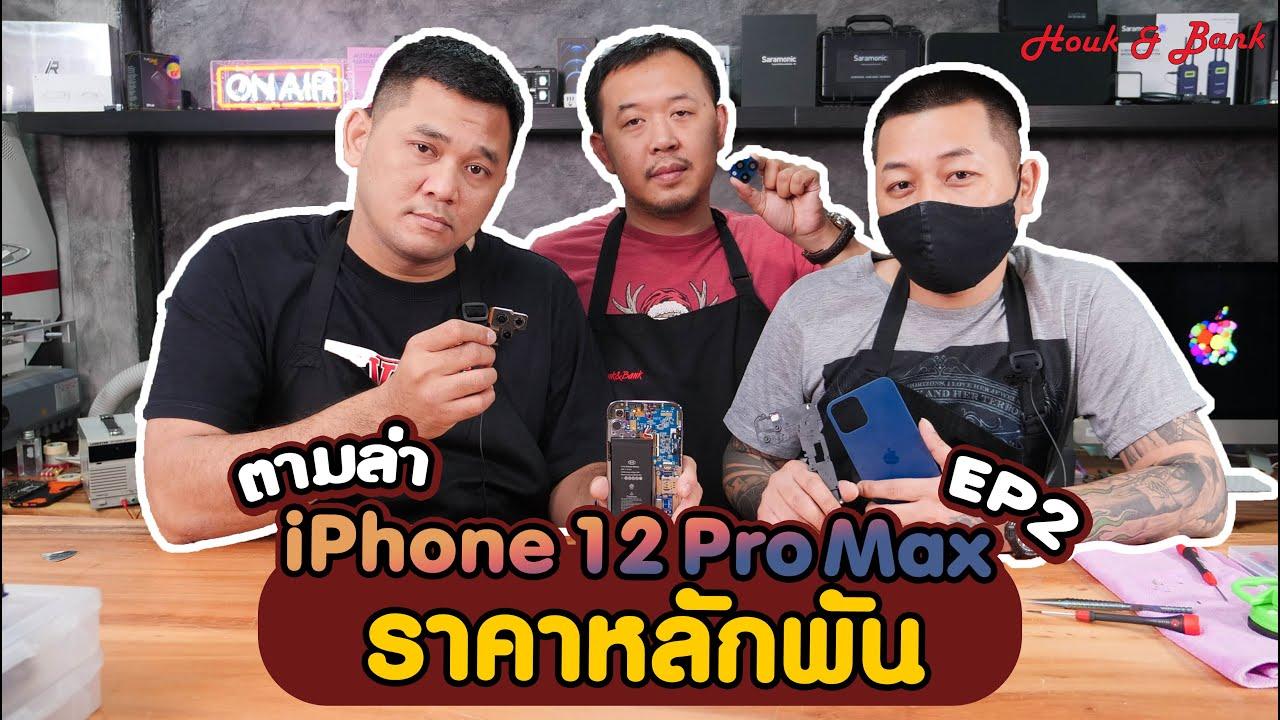 ตามล่า iPhone 12 Pro Max ราคาหลักพัน EP2/2
