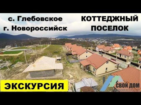 Свой Дом. Экскурсия по коттеджному поселку Глебовское под Новороссийском
