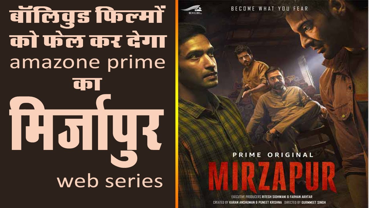 Mirzapur web series review | Mirzapur web series first episode