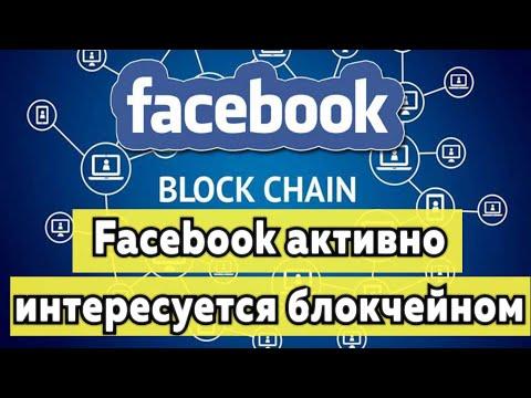 Зачем Фейсбуку блокчейн?