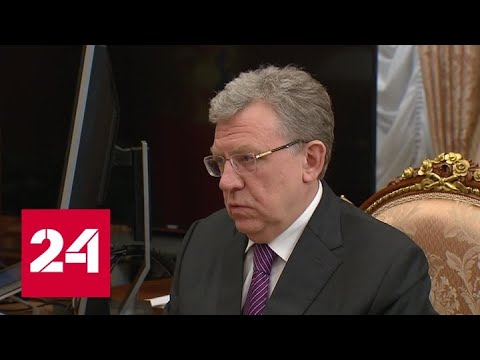 Владимир Путин встретился с Алексеем Кудриным - Россия 24